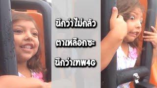 รวมคลิป Fail พากย์ไทย #72