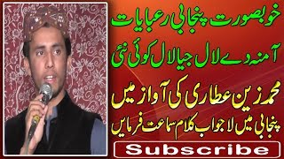Punjabi Rubaiyat By Tanveer Ali Hakim - Mehfil E Milad E
