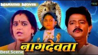 Naag Devta  (Marathi Film ) || Best Drama  Scene - 14