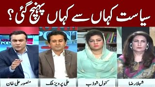 Gandapur Terms ZAB Traitor And Nawaz Robber   To The Point   Express News   IB2H