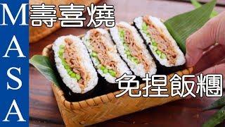 壽喜燒免捏方型飯糰/Sukiyaki Onigirazu |MASAの料理ABC