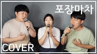 [발라드림] 황인욱(Inwook Hwang)   포장마차(Phocha) 듀엣커버 DUET COVER