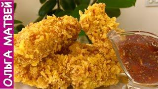 Куриные Стрипсы Как в KFC | KFC Chicken Strips Recipe
