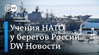 Что делают корабли НАТО на Балтике и как Киев воюет за Черное море в Гааге. DW Новости (11.06.2019)