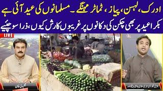Eid Par Mehngai Nay Tamam Reocord Tor Diye   News Night   20 July 2021   Lahore Rang