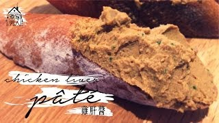雞肝醬 - 講呢啲  Chicken Liver Pate - Cup Sizes