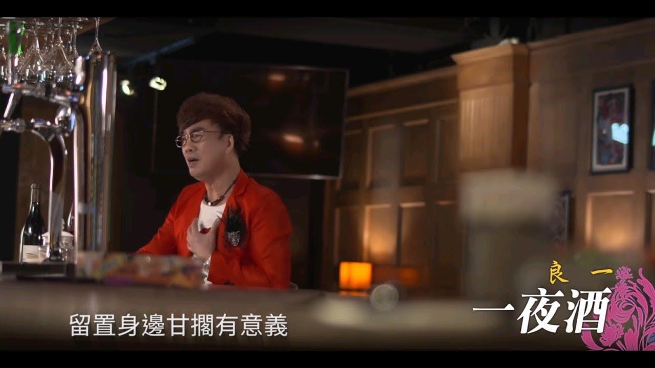 [首播] 良一 - 一夜酒MV - 欣代唱片【專屬頻道】-音樂臺 | ip電視 IPTV