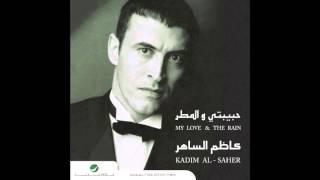 تحميل اغاني Kadim Al Saher … Lasti Fatinati | كاظم الساهر … لستي فاتنتي MP3
