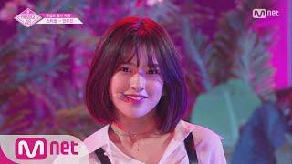 PRODUCE48 [단독/직캠] 일대일아이컨택ㅣ안유진 - ♬I AM @콘셉트 평가 180817 EP.10