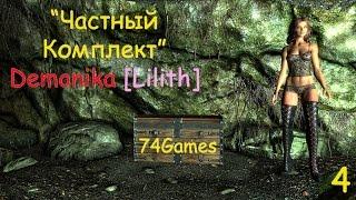 "TES:V Skyrim - Мод: Demonika[lilith / Лилит] - ""Частный Комплект""  (#4)"