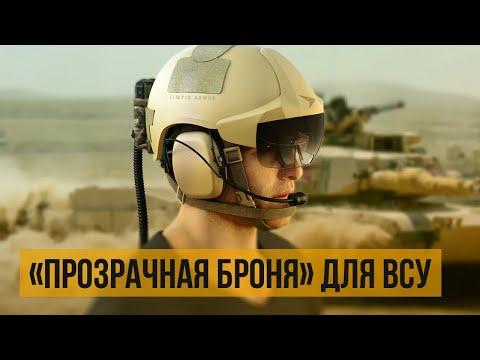 Армия Украины тестирует технологию «прозрачной брони»