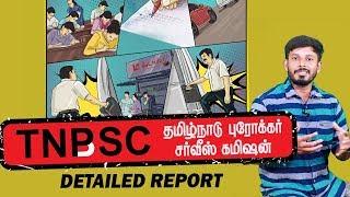 ரன்னிங்..சேசிங்..அதிர வைக்கும் #TNPSC முறைகேடுகள்! #Group4