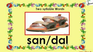 Two Syllable Words-but/ter, san/dal etc