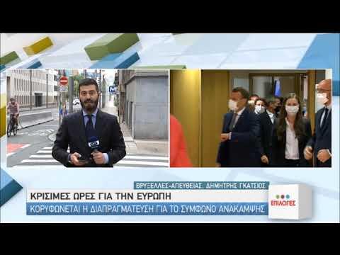 Κρίσιμες ώρες για την Ευρώπη | Κορυφώνεται η διαπραγμάτευση για το σύμφωνο ανάκαμψης|18/07/20|ΕΡΤ