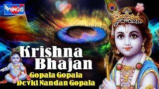Gopala Gopala !! Krishna Bhajan Super Hit