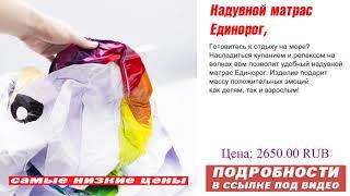 Надувной матрас Единорог, полный разбор.