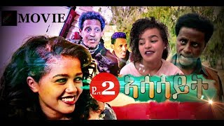 Asassayit 2 New Eritrean Movie 2019 a film by Filmon Neguse