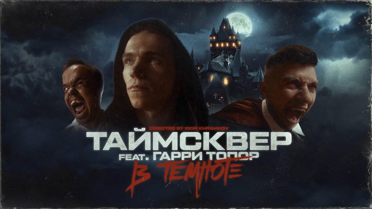 Таймсквер ft. Гарри Топор — В темноте