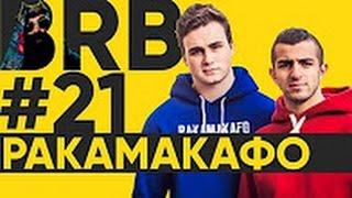 Big Russian Boss Show. Выпуск #21  Николай Соболев и Гурам Нармания