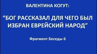 """""""Бог рассказал о евреях"""" - Валентина Когут (фрагмент из беседы 6)"""