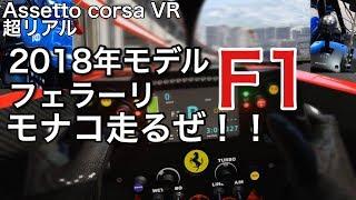 【Assetto Corsa】VR F1 2018フェラーリ モナコ走るよ