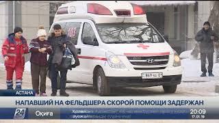 Напавший на фельдшера скорой помощи в Астане задержан
