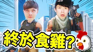 蓋房子吃雞?HONG KONG NUMBER 1!!!「工程師大逃殺」【Fortnite】#2