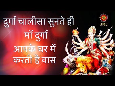 Durga Chalisa | Latest 2019 | Shree Bhakti Bhajan