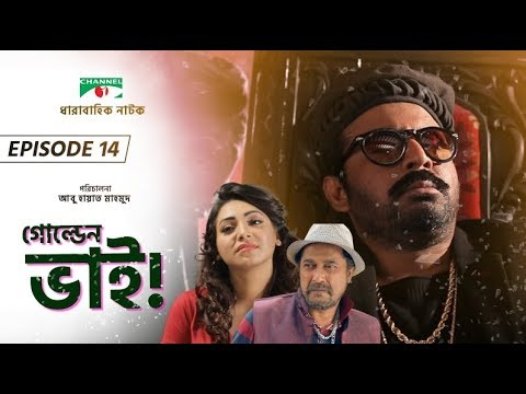 Golden Bhai | Drama Serial | Episode 14 | Afran Nisho | Prova | Aparna Ghosh | Channel I TV