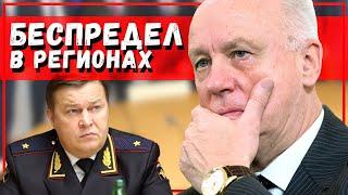 Бастрыкин в шоке! Беспредел в регионах! Чиновники боятся только Москвы? Запустили проверки и аресты