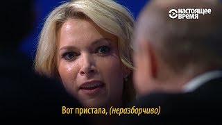 """""""Вот пристала, ..."""" – Путин и американская журналистка"""