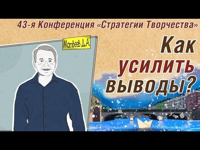 Как усилить выводы? | Дмитрий Матвеев на «Стратегиях Творчества»