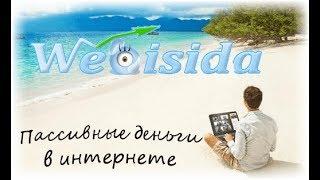 Заработок без вложений на Webisida от 5  долларов по 40 процентов с реферала