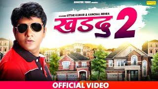 Khardoo-2 Haryanvi Film | Uttar kumar Dhakad Chhora | Aanchal Mehra | Dev Sharma | Sonotek