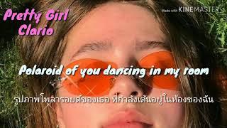 Clairo Pretty Girl แปลไทย