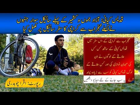 سائیکلنگ کی اصل مہم جوئی: