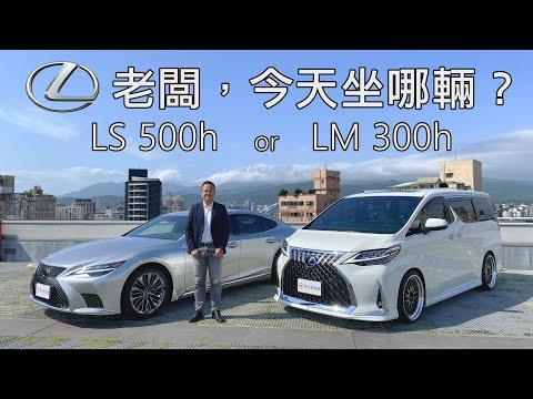老闆,今天坐哪輛? LEXUS LS500h or LM300h