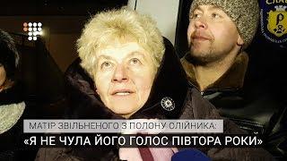 «Я не чула його голос півтора роки» — матір звільненого з полону Олійника
