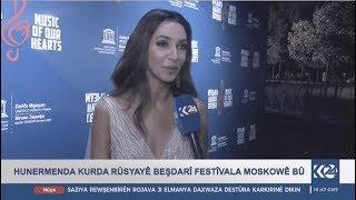 """Фестиваль """"Музыка наших сердец"""", репортаж телеканала """"Курдистан 24"""""""