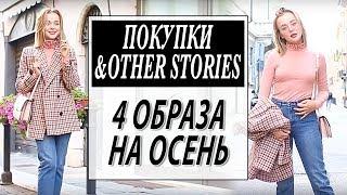 ПОКУПКИ &OTHER STORIES | 4 ОБРАЗА НА ОСЕНЬ | КАК НОСИТЬ МОДНЫЕ ЦВЕТА СЕЗОНА | DARYA KAMALOVA