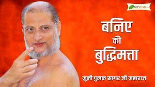 Muni Pulak Sagar Ji Maharaj | Pravachan | Part 56