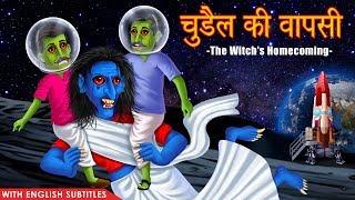 चुड़ैल की वापसी | Witch's Homecoming | Part 3 | Hindi Stories | Chudail Ki Kahaniya | Dream Stories