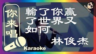 (你来唱) 輸了你赢了世界又如何 林俊杰 伴奏/伴唱 Karaoke 4K Video