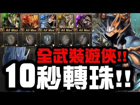 【神魔之塔】『每回合10秒轉珠!』全武裝龍刻遊俠隊試玩!『純娛樂隊伍』【Hsu】