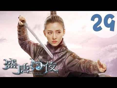 【ENG SUB】盛唐幻夜 29 | An Oriental Odyssey 29(吴倩、郑业成、张雨剑、董琦主演)