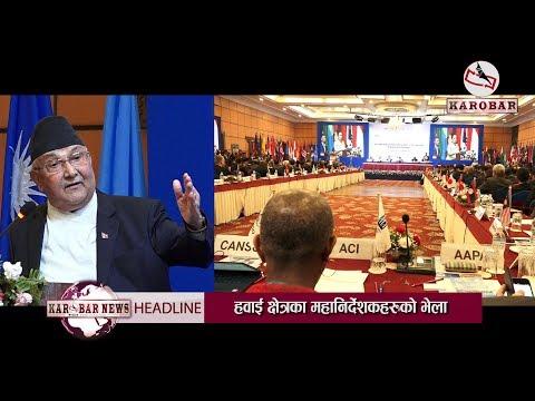 KAROBAR NEWS 2019 08 19 हवाई सुरक्षाबारे छलफल गर्न ४६ देशका प्रतिनिधि काठमाडौंमा भेला