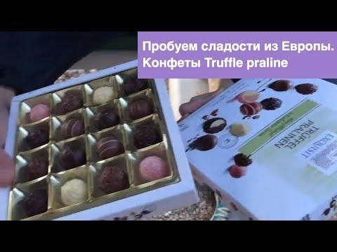 Пробуем сладости из Европы. Конфеты пралине truffle praline