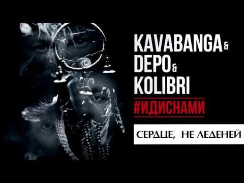 Kavabanga Depo  Kolibri  - Сердце,  не леденей (#ИДИСНАМИ)