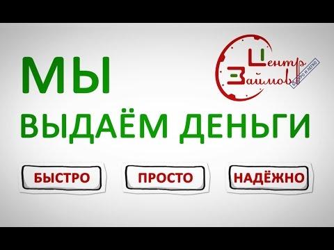 100000 рублей без справок о доходах