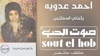 تحميل اغاني Yakhty Esmalletein Ahmed Adaweya Official MP3